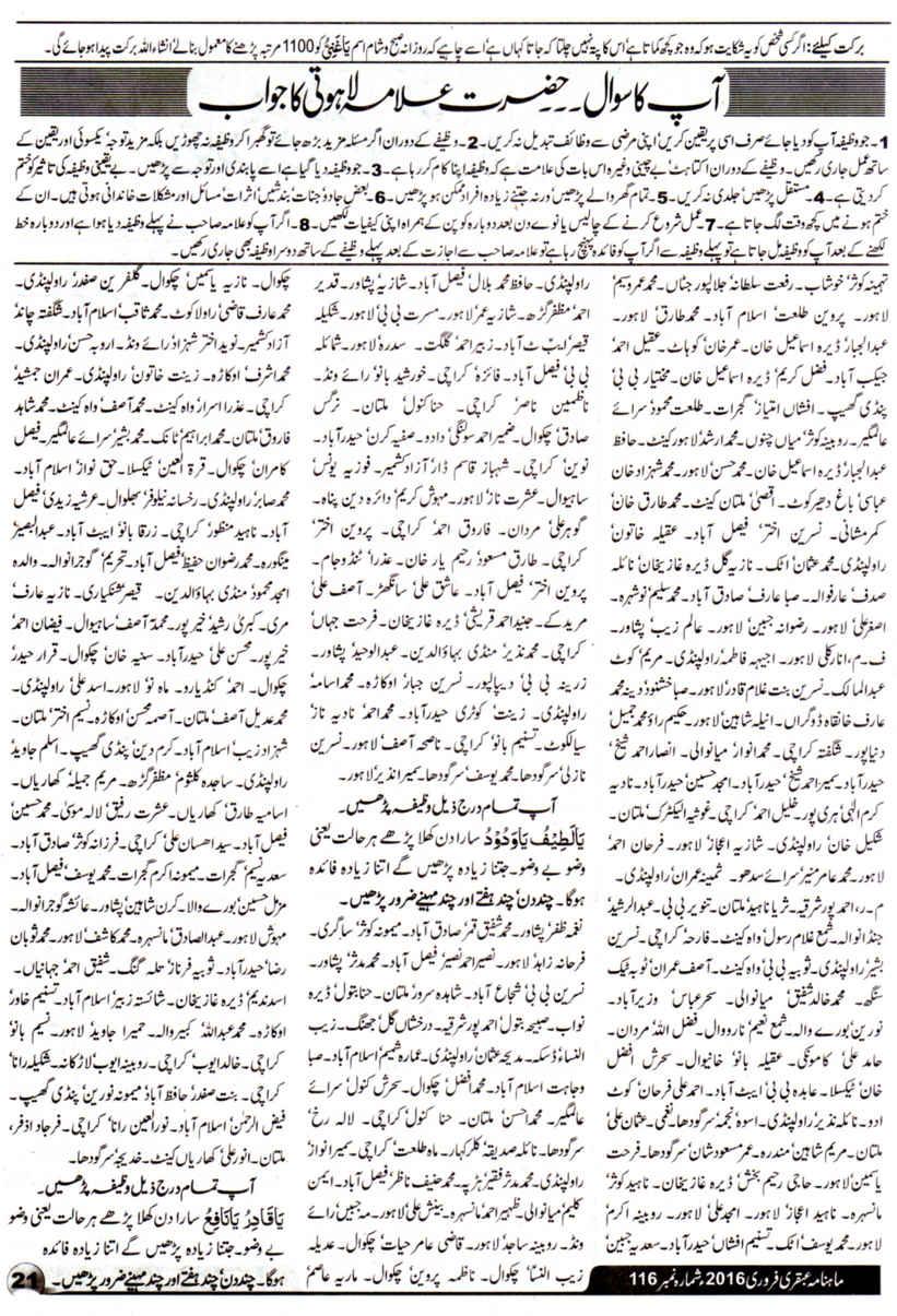 Page 21 Ubqari Magazine February 2016