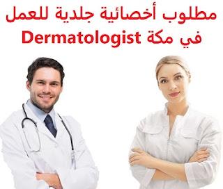وظائف السعودية مطلوب أخصائية جلدية للعمل في مكة Dermatologist