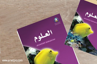 حل كتاب العلوم خامس ابتدائي الفصل الاول pdf
