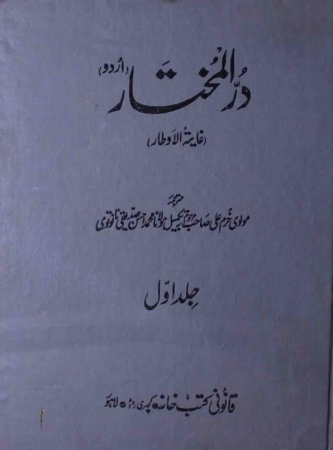 در المختار اردو