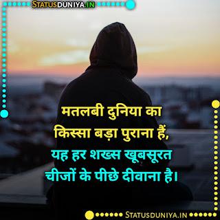 Matlabi Log Status Images In Hindi For Whatsatpp, मतलबी दुनिया का किस्सा बड़ा पुराना हैं, यह हर शख्स खूबसूरत चीजों के पीछे दीवाना है।