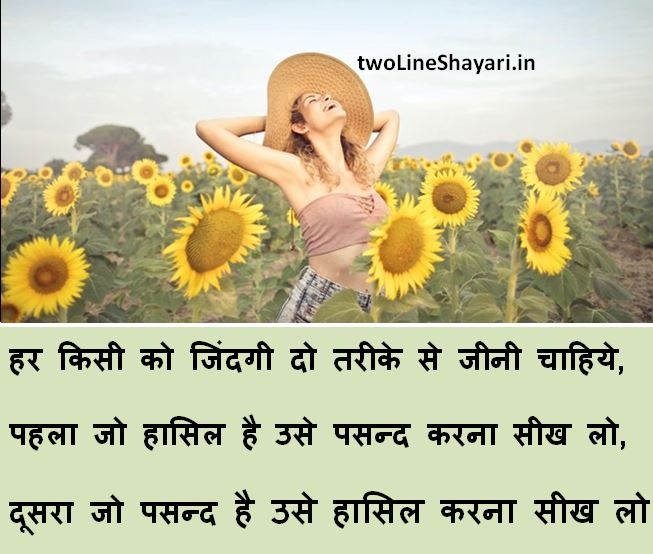 Beautiful Shayari in Hindi on Life Images, Beautiful Shayari on Life Images