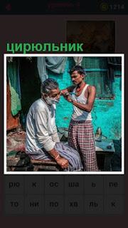 мужчину на улице бреет цирюльник