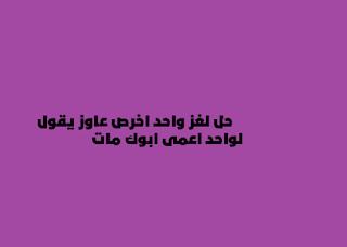 حل لغز واحد اخرس عاوز يقول لواحد اعمى ابوك مات