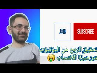 ميزة جديدة في يوتيوب