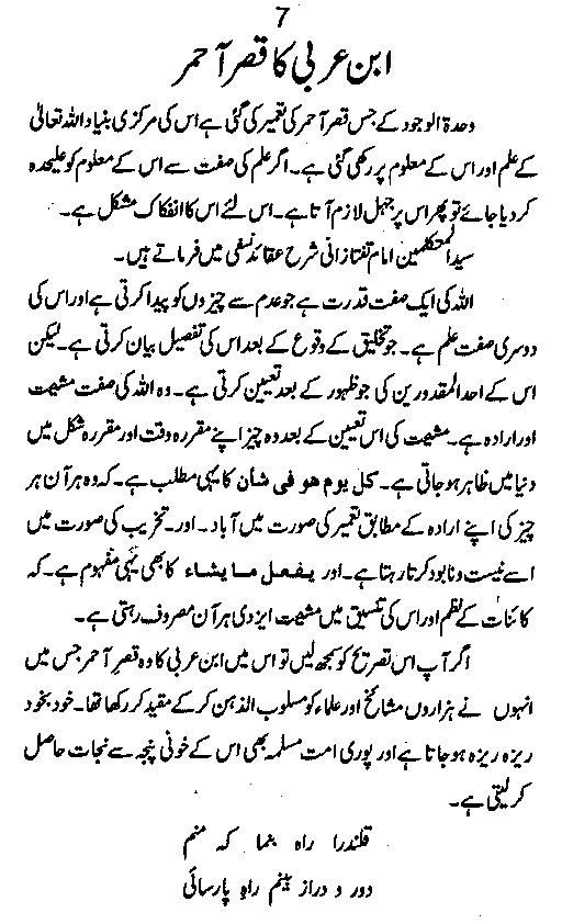 Wahdat ul Wajood urdu book