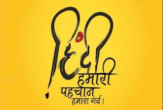 हिंदी हमारी अस्मिता की भाषा