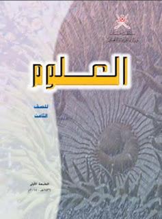 جميع كتب الصف الثامن الاساسي لمدارس سلطنة عمان