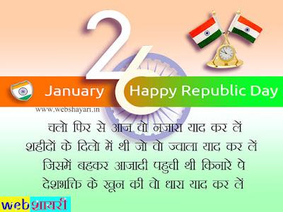 26 जनवरी गणतंत्र दिवस की शायरी