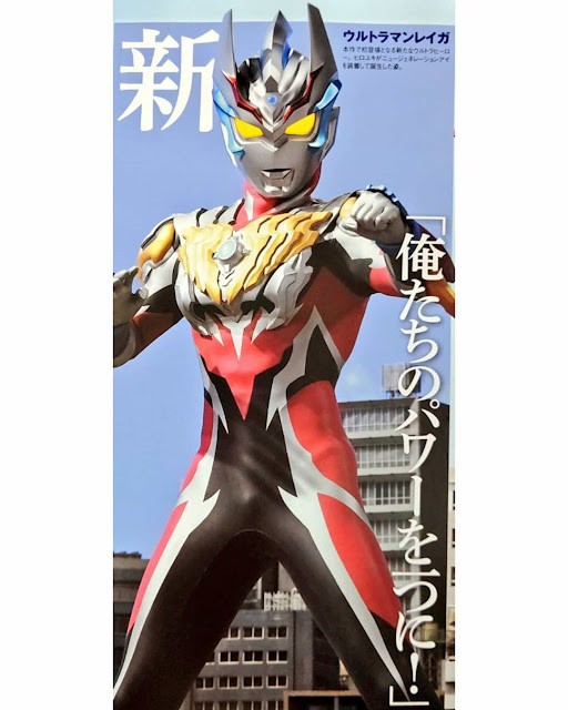 Ultraman Reiga Revealed!