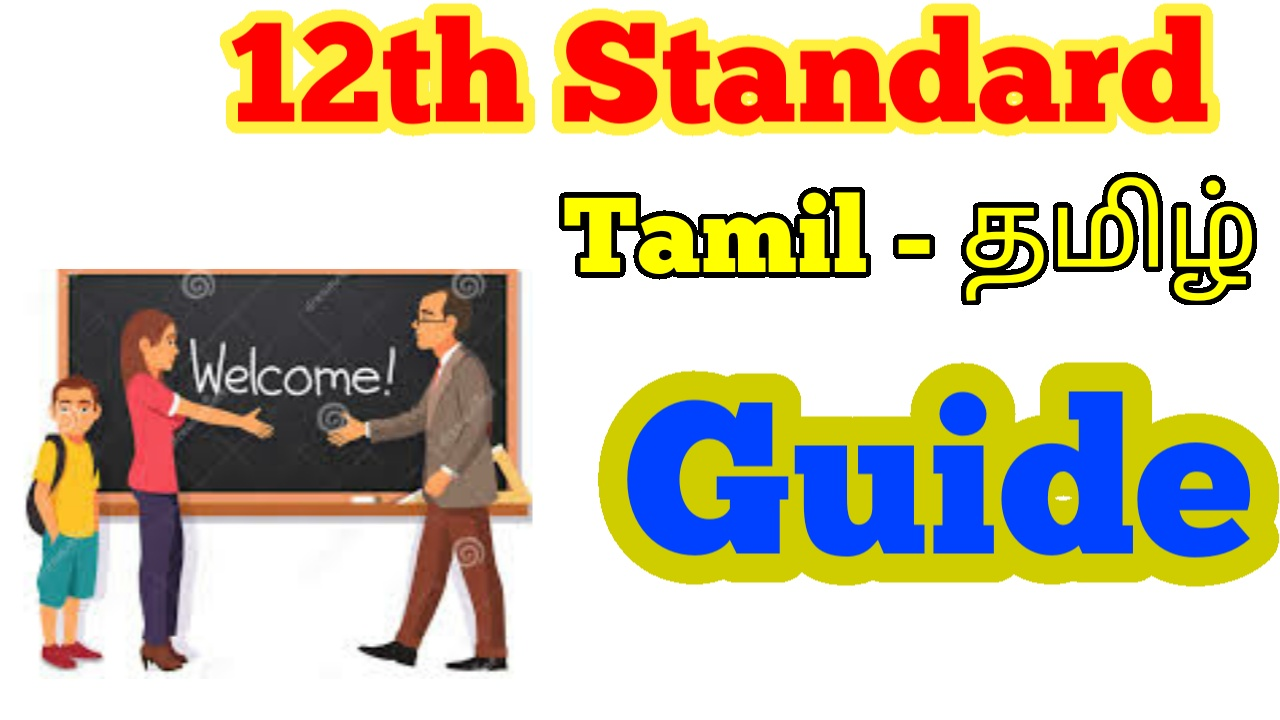 Samacheer book 12th Tamil Book Answers Guide Pdf Download