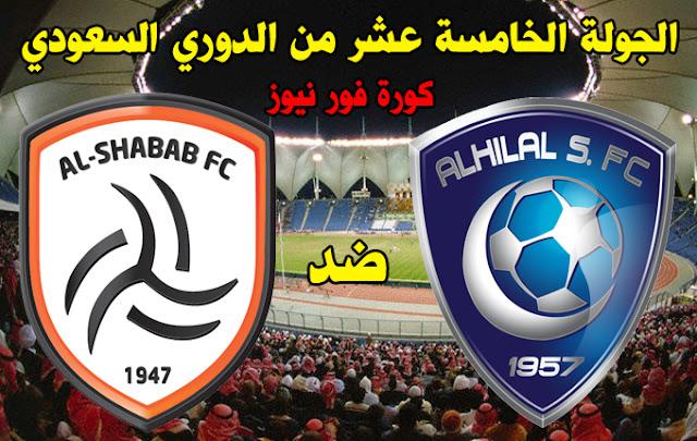 موعد ومعلق مباراة الهلال والشباب والقنوات الناقلة في الدوري السعودي
