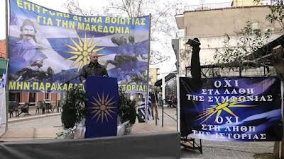 Ομιλία στο Βοιωτικό Συλλαλητήριο για την Μακεδονία 3 Φεβ 2019
