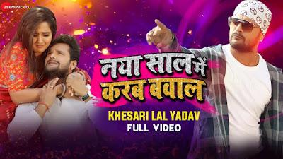 Naya Saal Mein Karab Bawal Song Lyrics Khesari Lal Yadav Bhojpuri Songs 2020