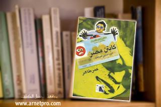 كابتن مصر: ألبوم ساخر للمراهقين by عمر طاهر - Goodreads
