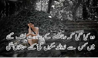 2 Line Urdu Shayari For Lover