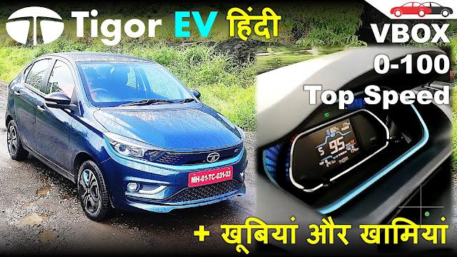 Tigor EV 0-100 Top Speed Range Subsidy