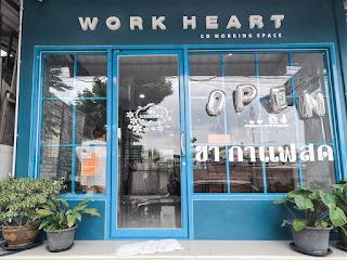 Work Heart Co working Space ไม่คิดค่าบริการสำหรับ ครู หรือ ผู้ติว
