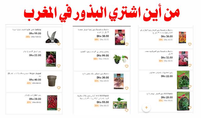 من أين أشتري البذور و مستلزمات الحديقة المنزلية من الأسمدة الزراعية و الاصص و التربة الزراعية و مقصات التقليم في المغرب