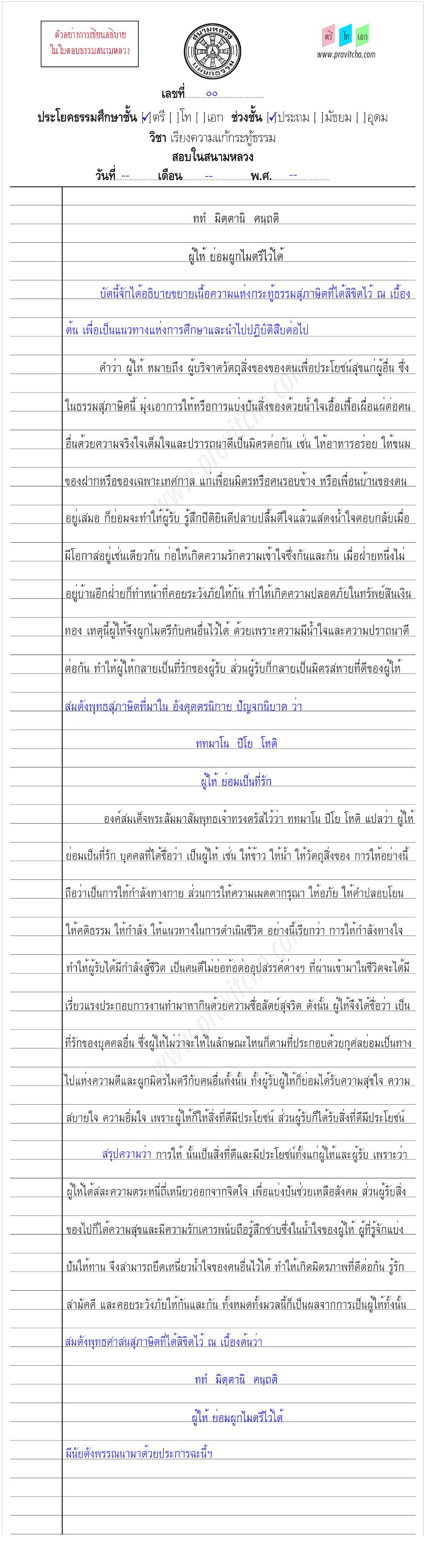 <h1>ตัวอย่างการเขียนเรียงความแก้กระทู้ธรรมชั้นตรี</h1>