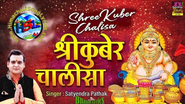 Kuber Chalisa Lyrics : श्री कुबेर चालीसा
