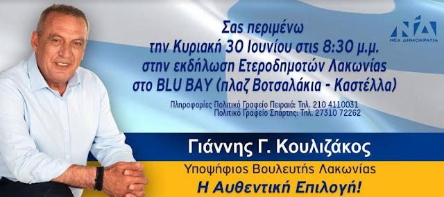 ΓΙΑΝΝΗΣ ΚΟΥΛΙΖΑΚΟΣ: Εκδήλωση Ετεροδημοτών Λακωνίας την Κυριακή 30 Ιουνίου στον Πειραιά
