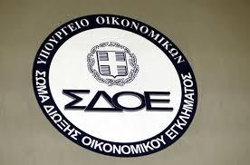 «4 στα 4» για την ομάδα του ΣΔΟΕ/Υπουργείο Οικονομικών