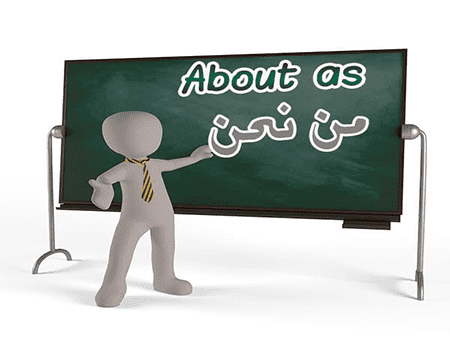 من نحــــن   About As
