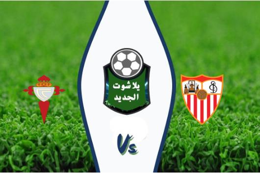 نتيجة مباراة اشبيلية وسيلتا فيغو بتاريخ 30-08-2019 الدوري الاسباني