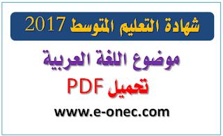 تحميل موضوع اللغة العربية شهادة التعليم المتوسط 2017 pdf