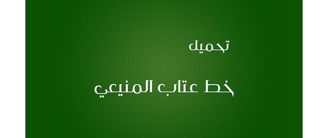 تحميل خط عتاب المنيعي Ara Etab AlMonie'ee-بلال ارت-مصدرابداعك