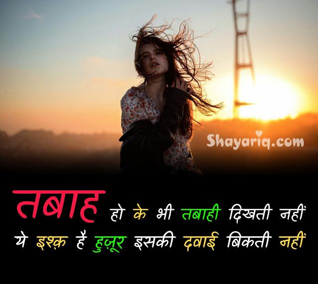 Hindi Love shayari, hindi photo shayari, hindi sad shayari, hindi heart broken Shayari, hindi photo Quotes, hindi photo status, hindi photo poetry
