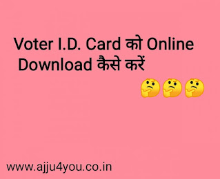 Voter id card download kaise kare