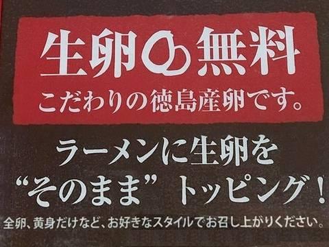 HP情報 ラーメン東大 天白店