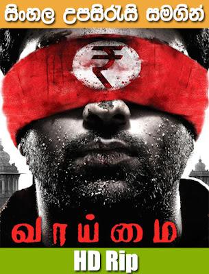 Vaaimai 2016 Tamil Movie