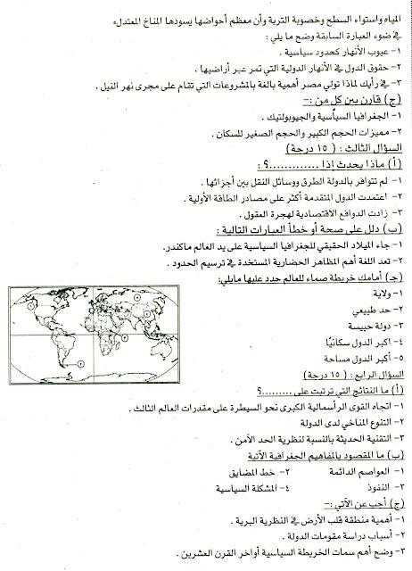 امتحان الجغرافيا 2016 للثانوية العامة المصرية بالسودان + نموذج الاجابة 2