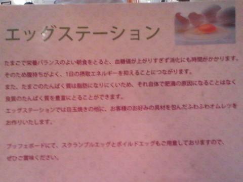ビュッフェコーナー:エッグステーション2 ホテルエミシア札幌カフェ・ドム