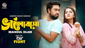 Bhalobasha Lyrics (ভালোবাসা) Mahidul Islam | Cat Fight Natok Song