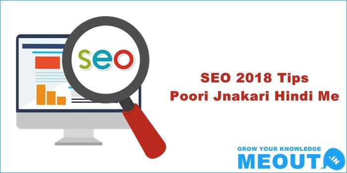 SEO Tips 2018: Blog Website का SEO कैसे करे (in Hindi)