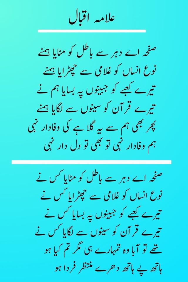 Shikwa Poetry In Urdu Sms