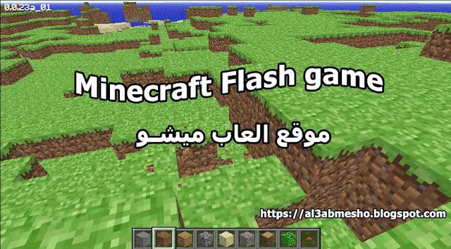 لعبة Minecraft Classic | العاب ماين كرافت اون لاين