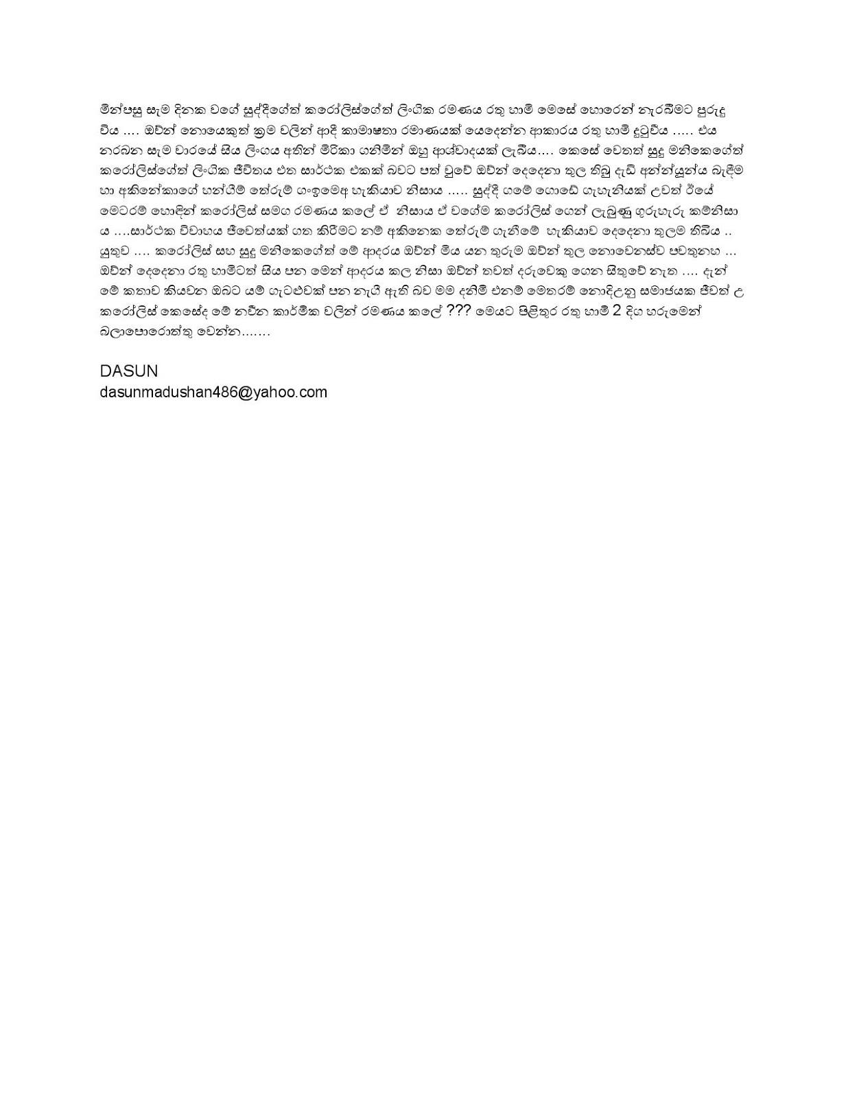 response to rathu hami 1
