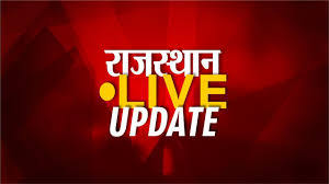 hindi news,google news,job alert,rajasthan patrika,danik bhasaker,zee news,news18