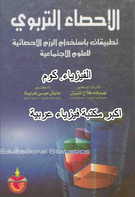 كتاب الاحصاء التربوي pdf