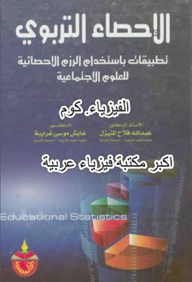 تحميل كتاب الاحصاء التربوي pdf| مرجع مبادئ الاحصاء التربوي مجاناُ