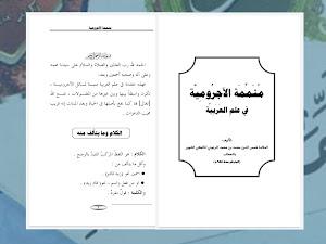 Download Kitab Mutammimah Jurumiyah (PDF)