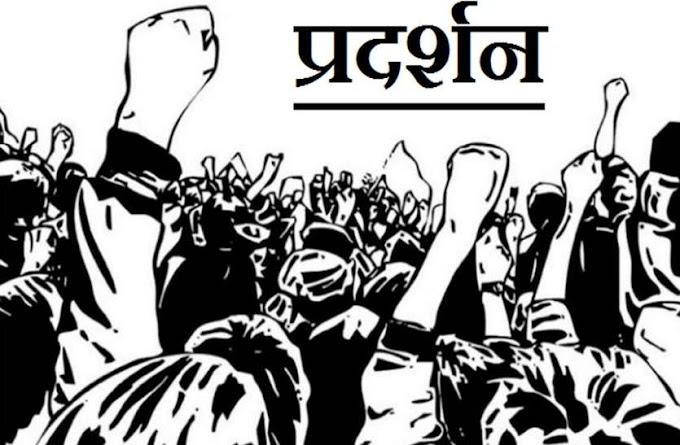 संविदा समाप्त किए जाने को लेकर कस्तूरबा गांधी की शिक्षिकाओं ने किया प्रदर्शन