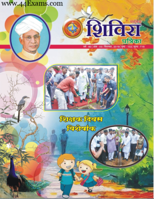 Shivira-Monthly-Magazine-September-2019-For-All-Competitive-Exam-Hindi-PDF-Book