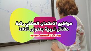 مواضيع الامتحان المهني رتبة مفتش تربية بعنوان 2021