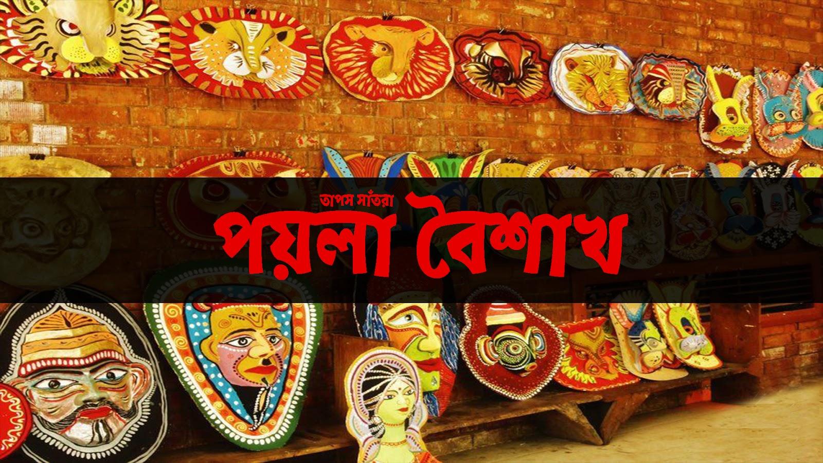 Bengla Golpo : পয়লা বৈশাখ রচনা তাপস সাঁতরা || Bengali Story : Poyla Boishakh By Tapash Satra || DjM Originals